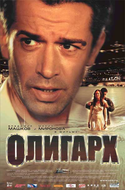 плакат фильма постер Олигарх