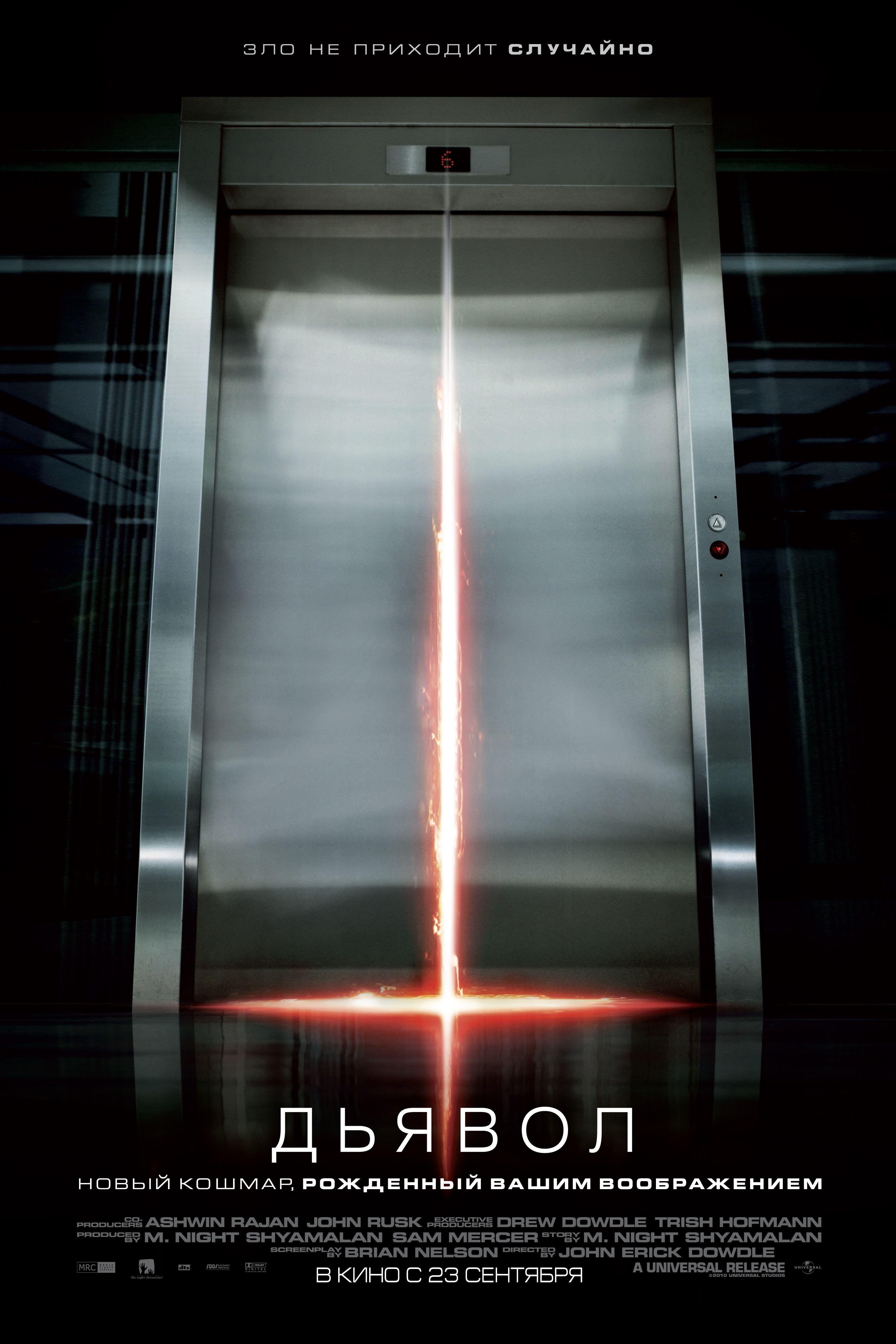 плакат фильма постер локализованные Дьявол