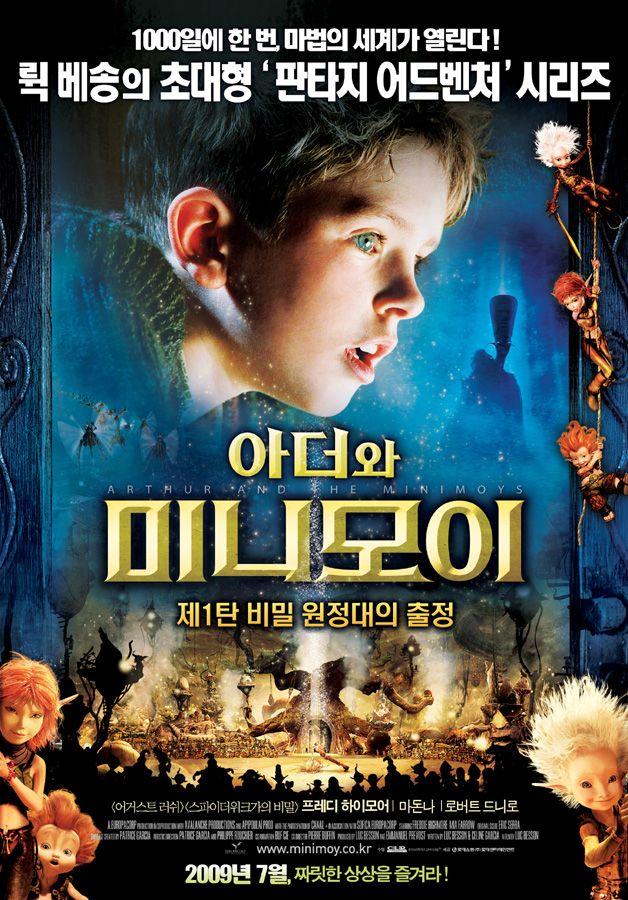 плакат фильма постер Артур и минипуты