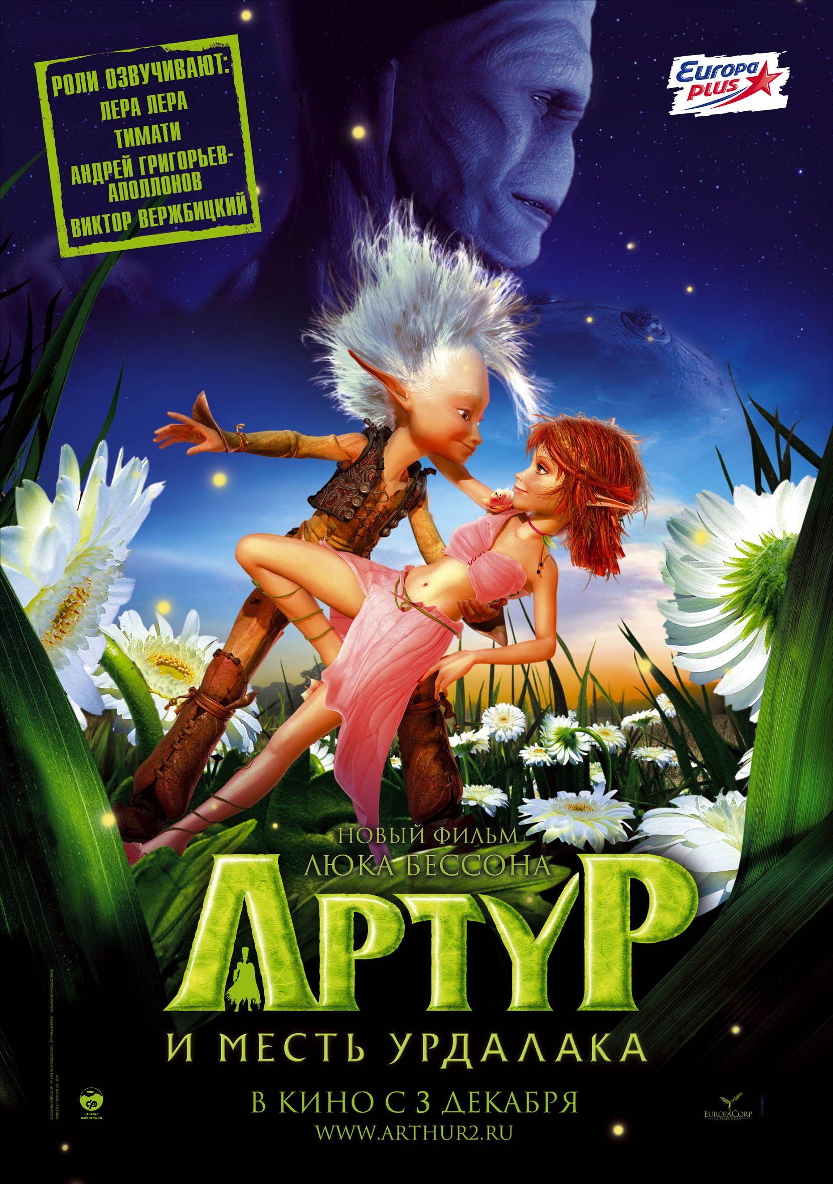 плакат фильма постер локализованные Артур и месть Урдалака