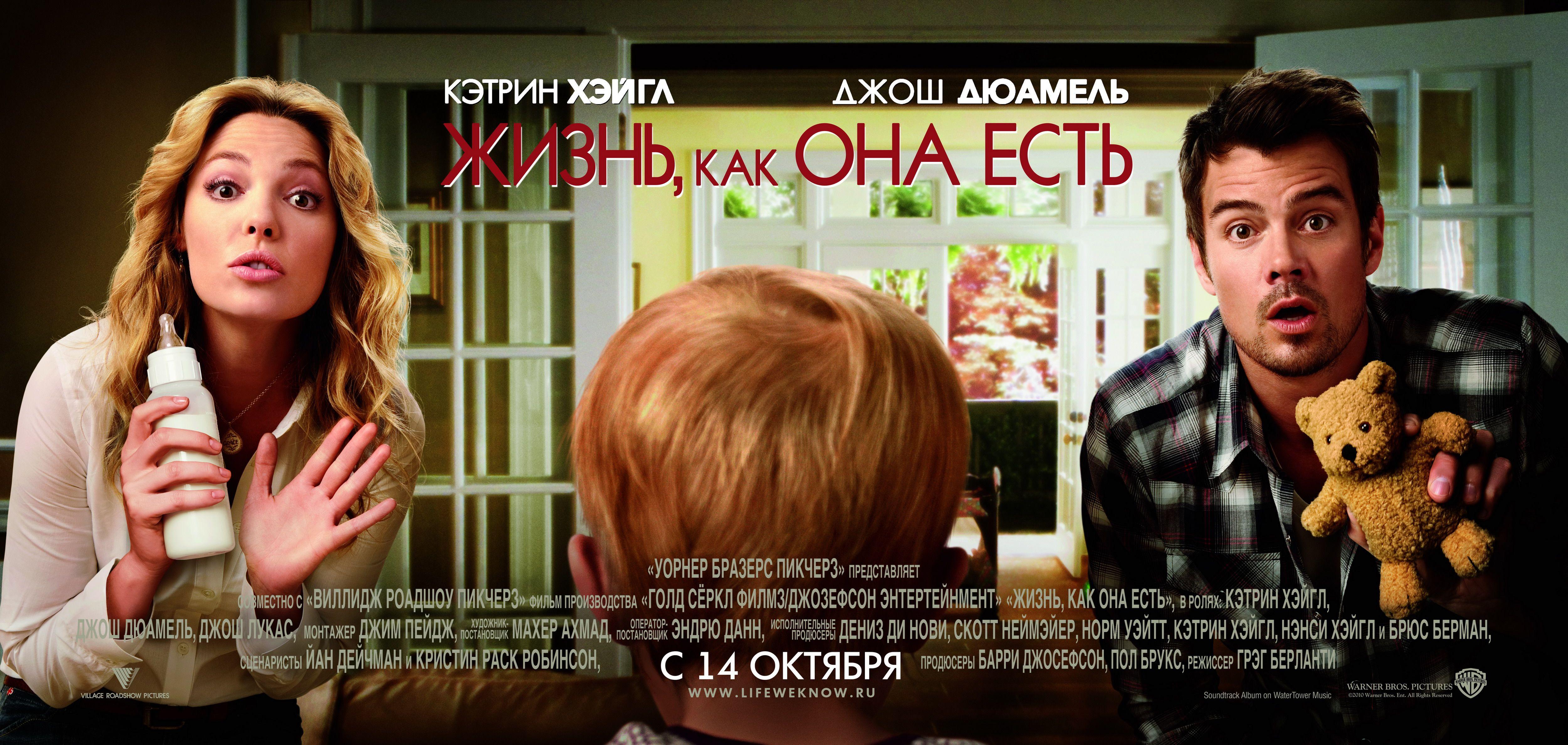 плакат фильма баннер локализованные Жизнь, как она есть