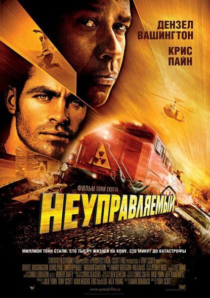 плакат фильма постер локализованные Неуправляемый