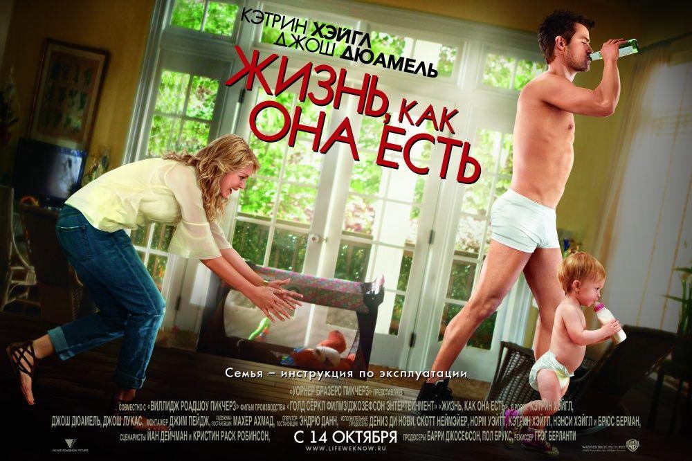 плакат фильма биллборды локализованные Жизнь, как она есть