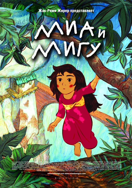 плакат фильма постер локализованные Миа и Мигу