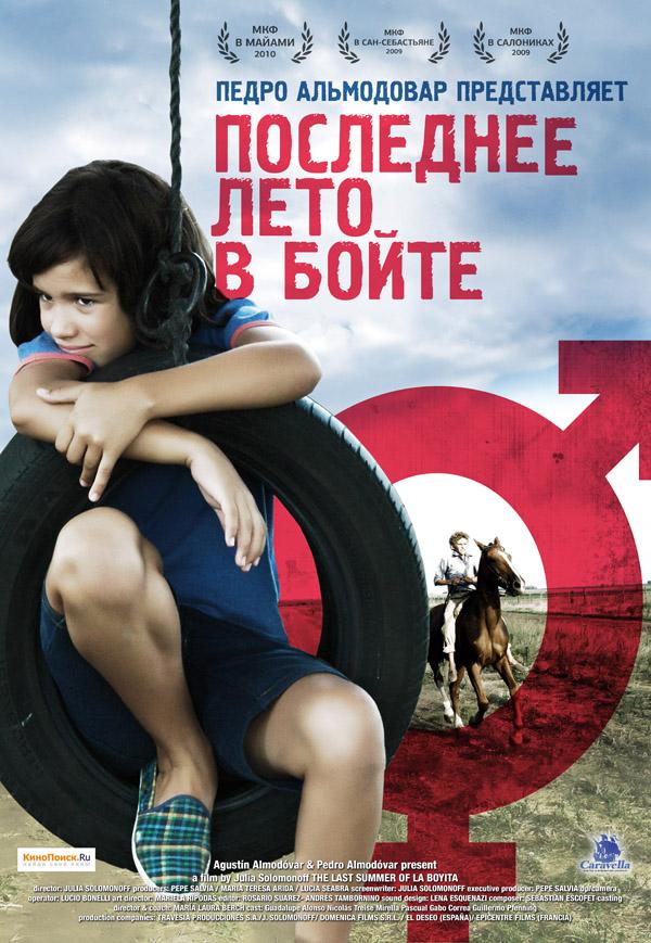 плакат фильма постер локализованные Последнее лето в Бойте