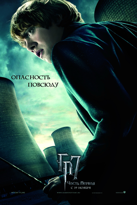 плакат фильма характер-постер локализованные Гарри Поттер и Дары Смерти: Часть первая