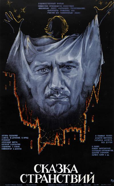 плакат фильма постер Сказка странствий