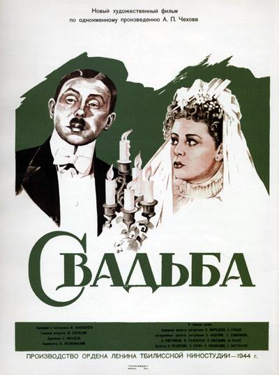плакат фильма Свадьба