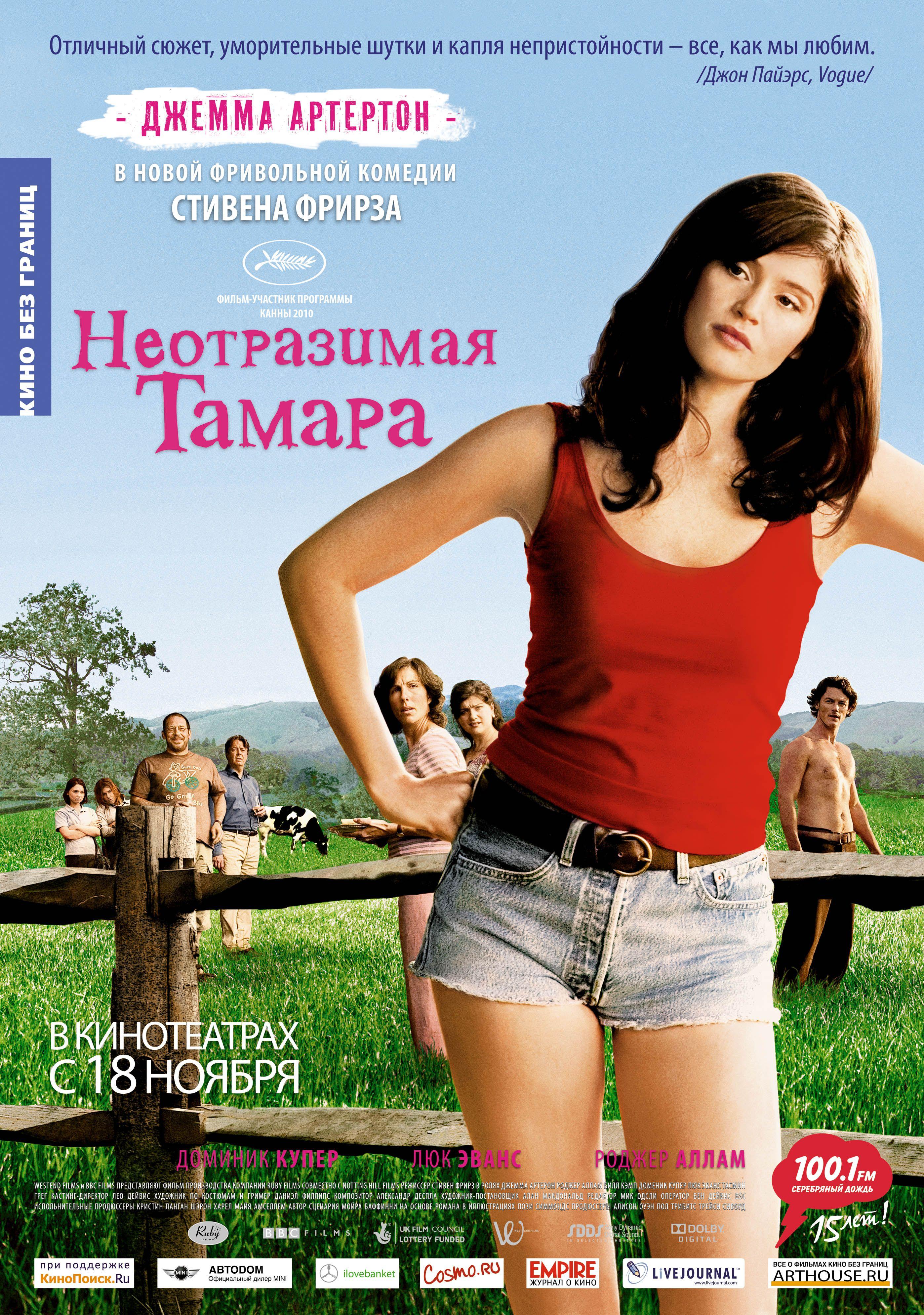 плакат фильма постер локализованные Неотразимая Тамара