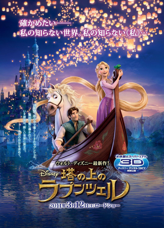 плакат фильма постер Рапунцель: Запутанная история