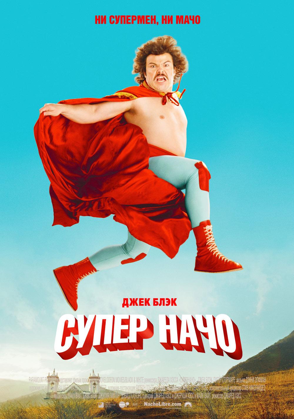 плакат фильма постер локализованные Суперначо