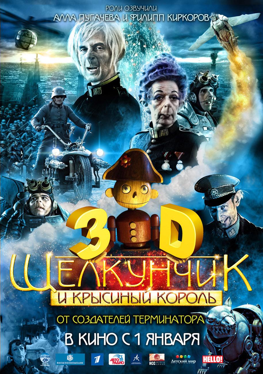 плакат фильма постер локализованные Щелкунчик и Крысиный король