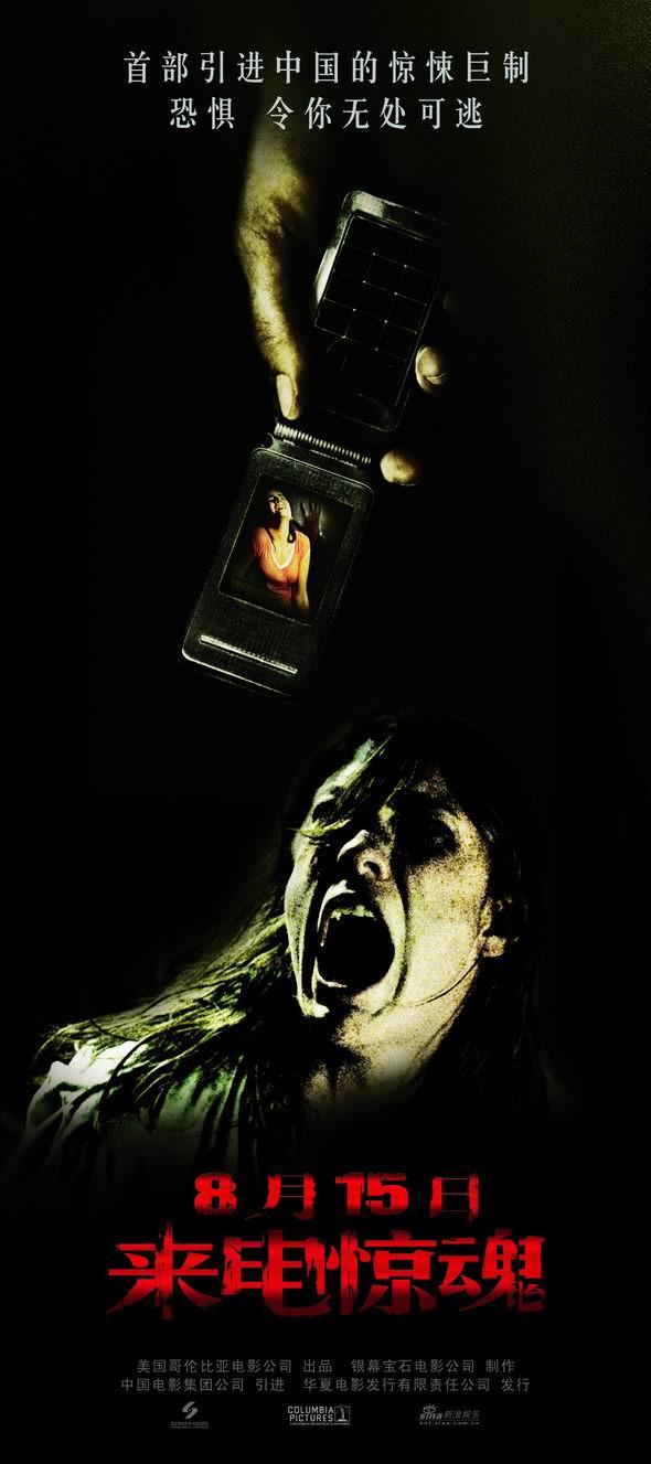 плакат фильма баннер Когда звонит незнакомец