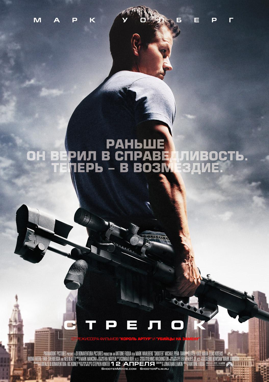 плакат фильма постер локализованные Стрелок