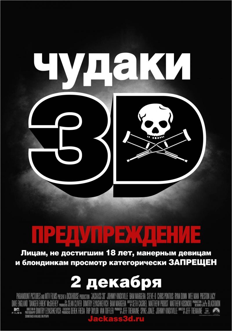плакат фильма постер локализованные Чудаки 3D
