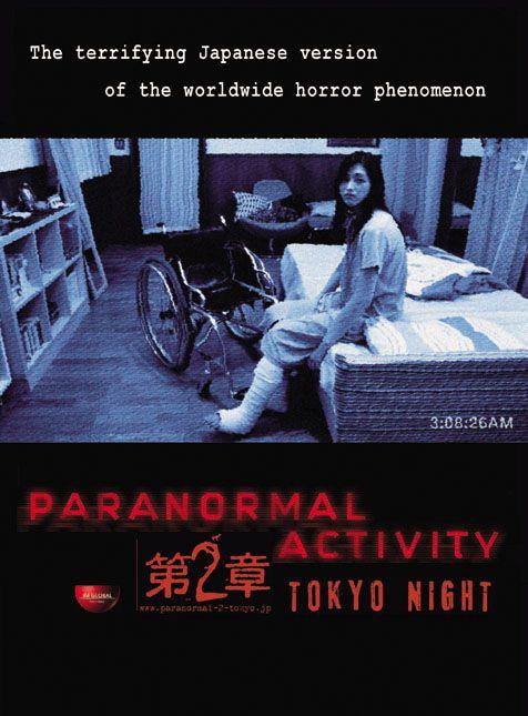 плакат фильма постер Паранормальное явление: Ночь в Токио