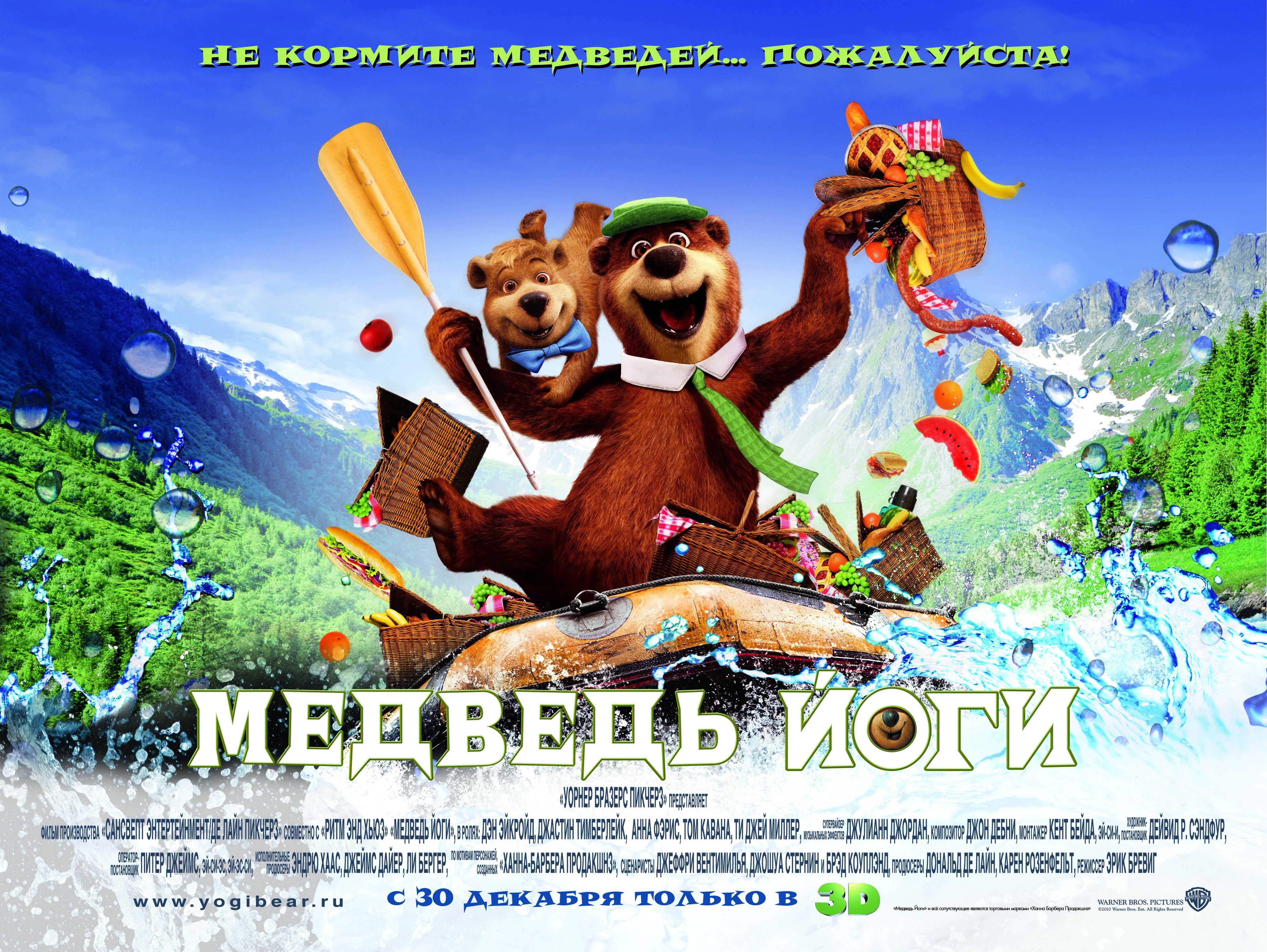 плакат фильма биллборды локализованные Медведь Йоги