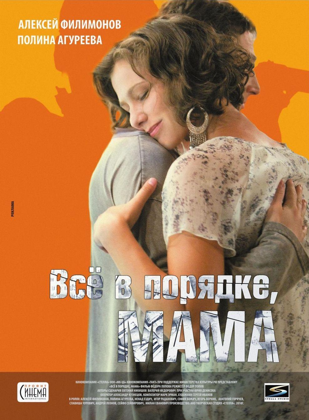 плакат фильма постер Все в порядке, мама!