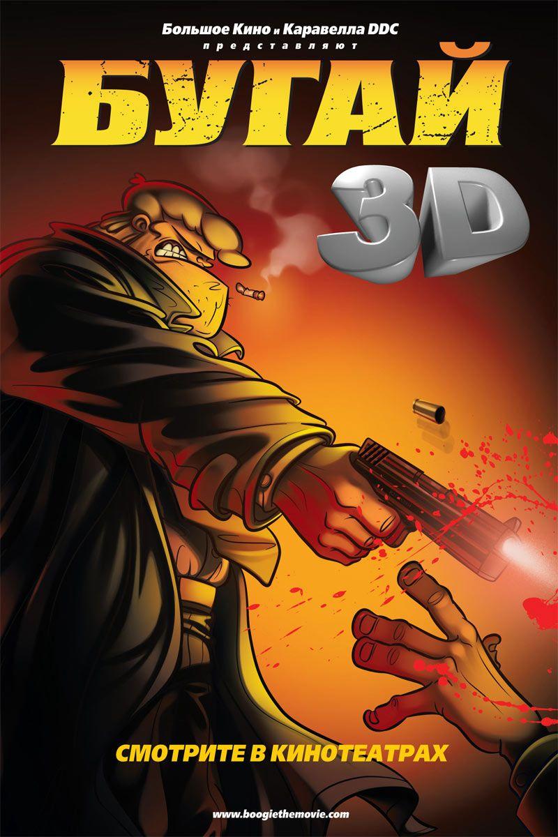 плакат фильма постер локализованные Бугай 3D