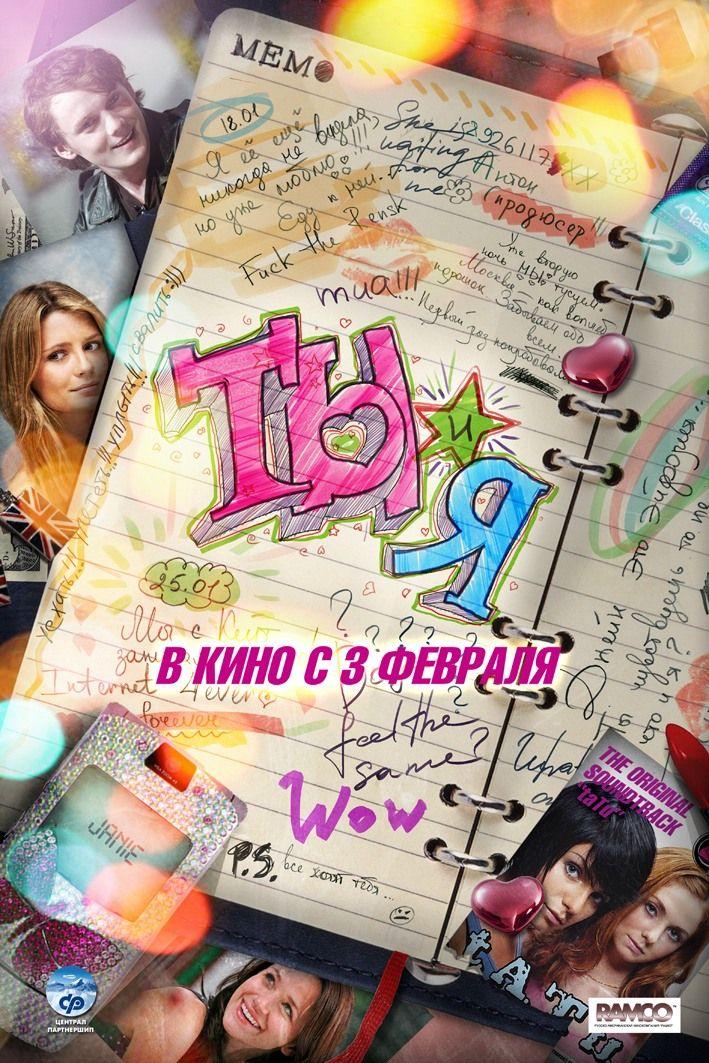 плакат фильма постер локализованные Ты и я