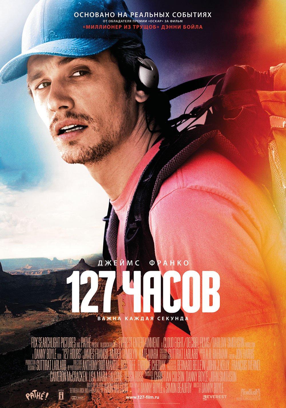 плакат фильма постер локализованные 127 часов
