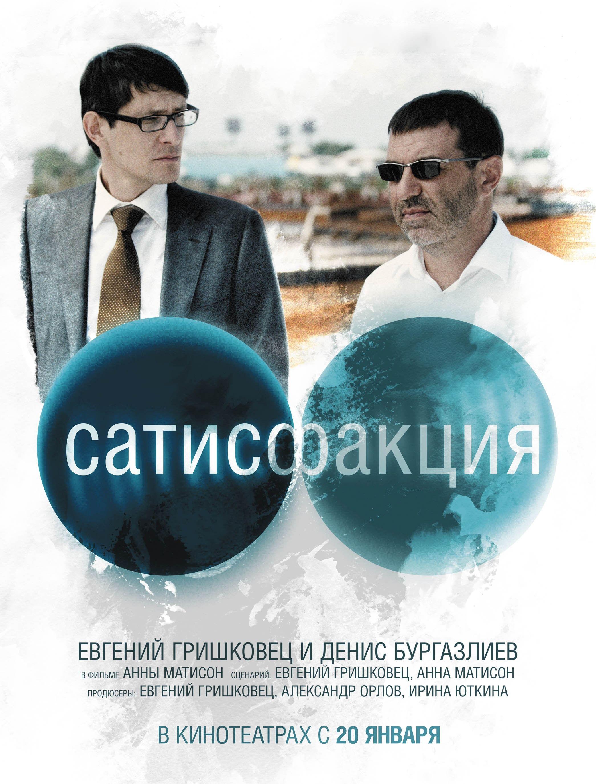 Фильм Гришковца Сатисфакция Скачать