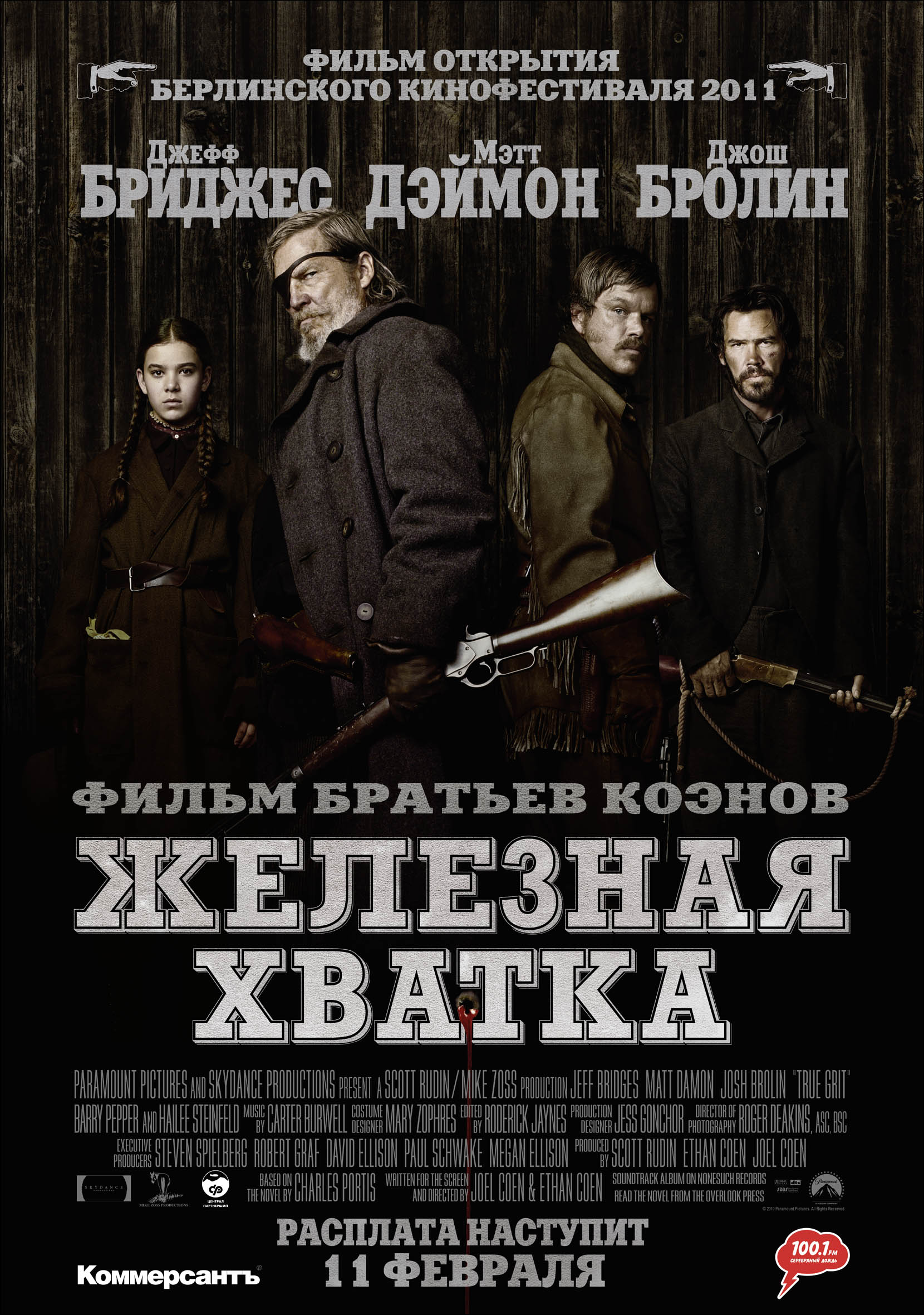 плакат фильма постер локализованные Железная хватка