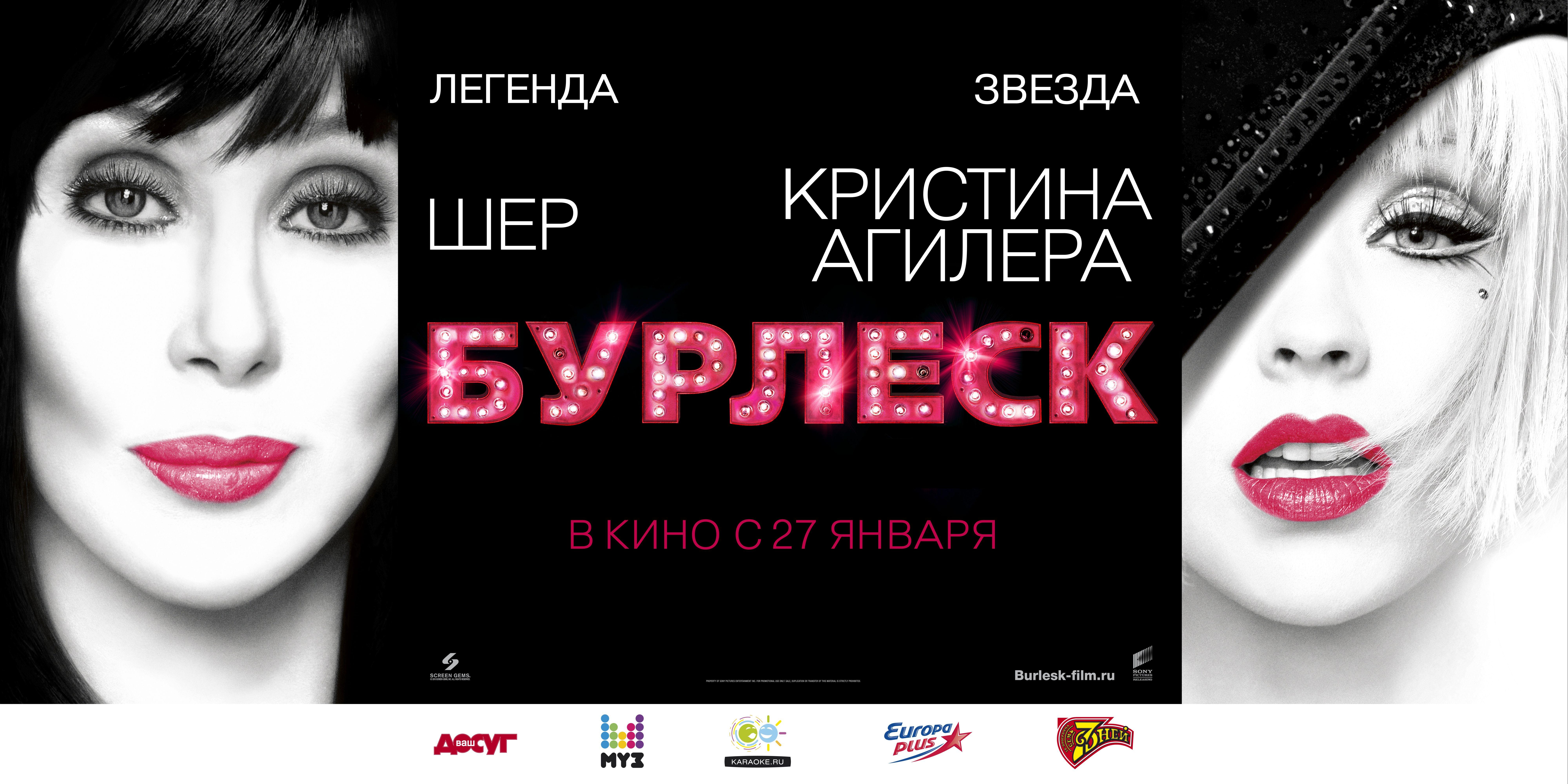 плакат фильма баннер локализованные Бурлеск