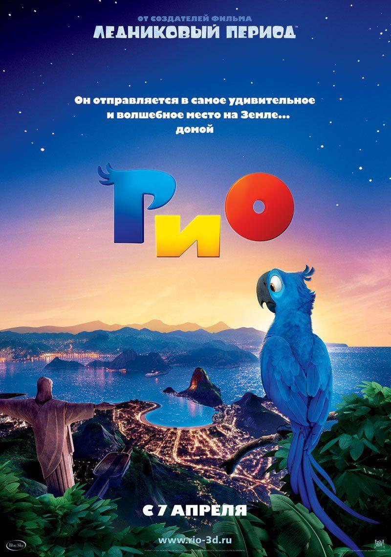плакат фильма локализованные тизер Рио