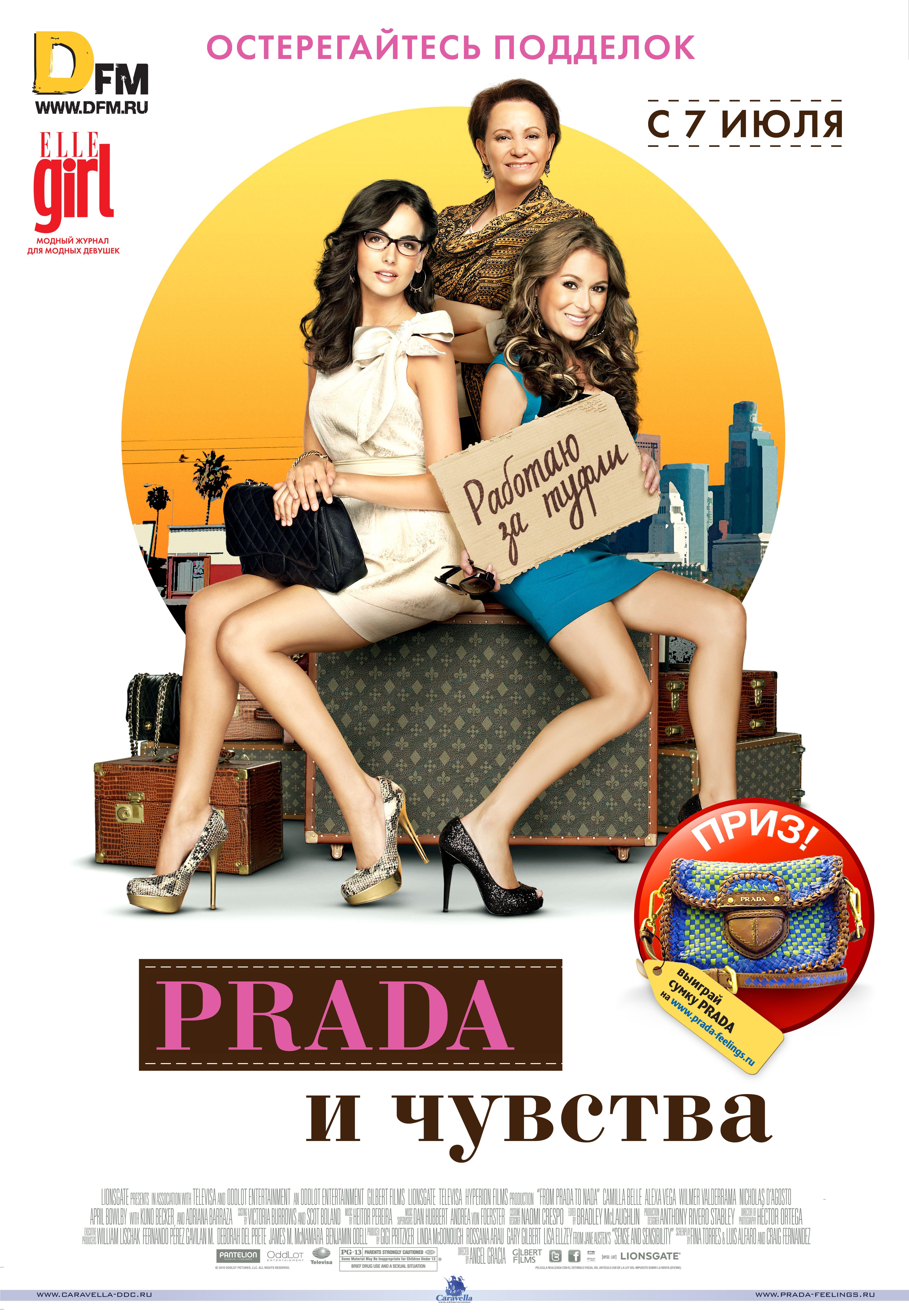 плакат фильма постер локализованные Prada и чувства