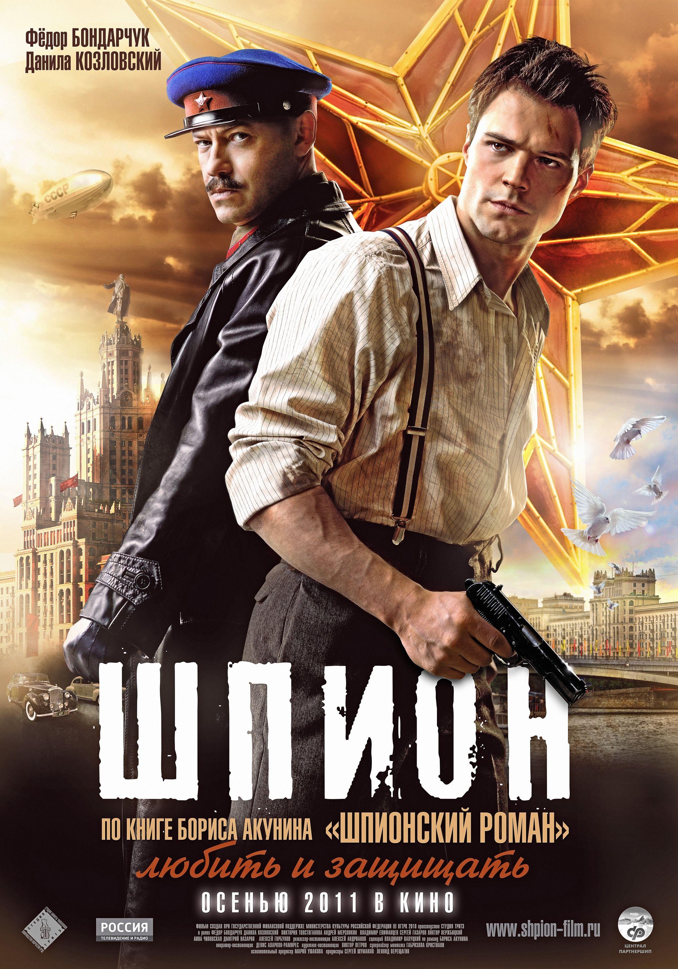плакат фильма постер Шпион
