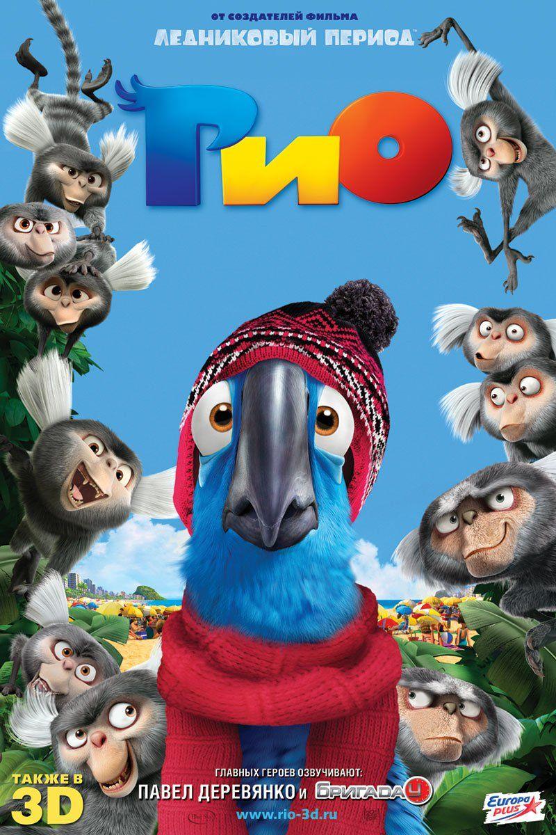 плакат фильма постер локализованные Рио