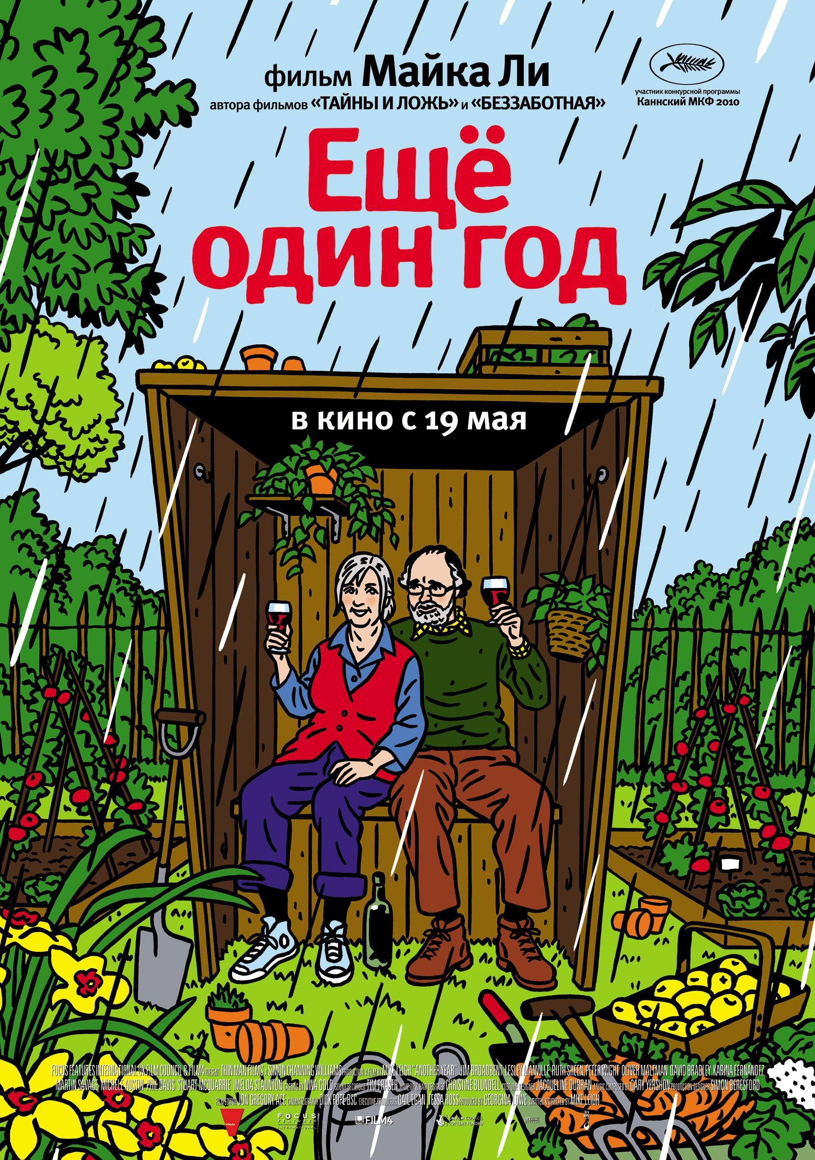 плакат фильма постер локализованные Еще один год