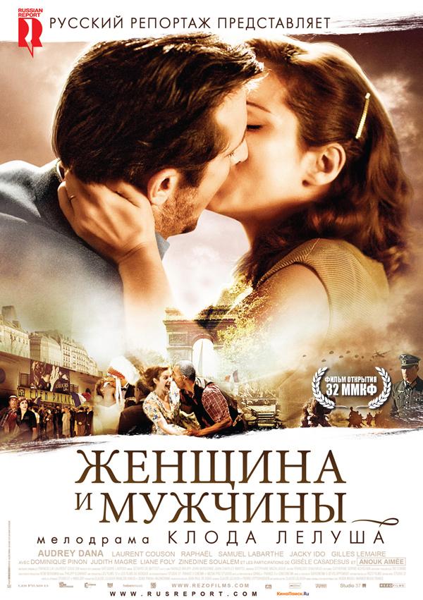 плакат фильма постер локализованные Женщина и мужчины