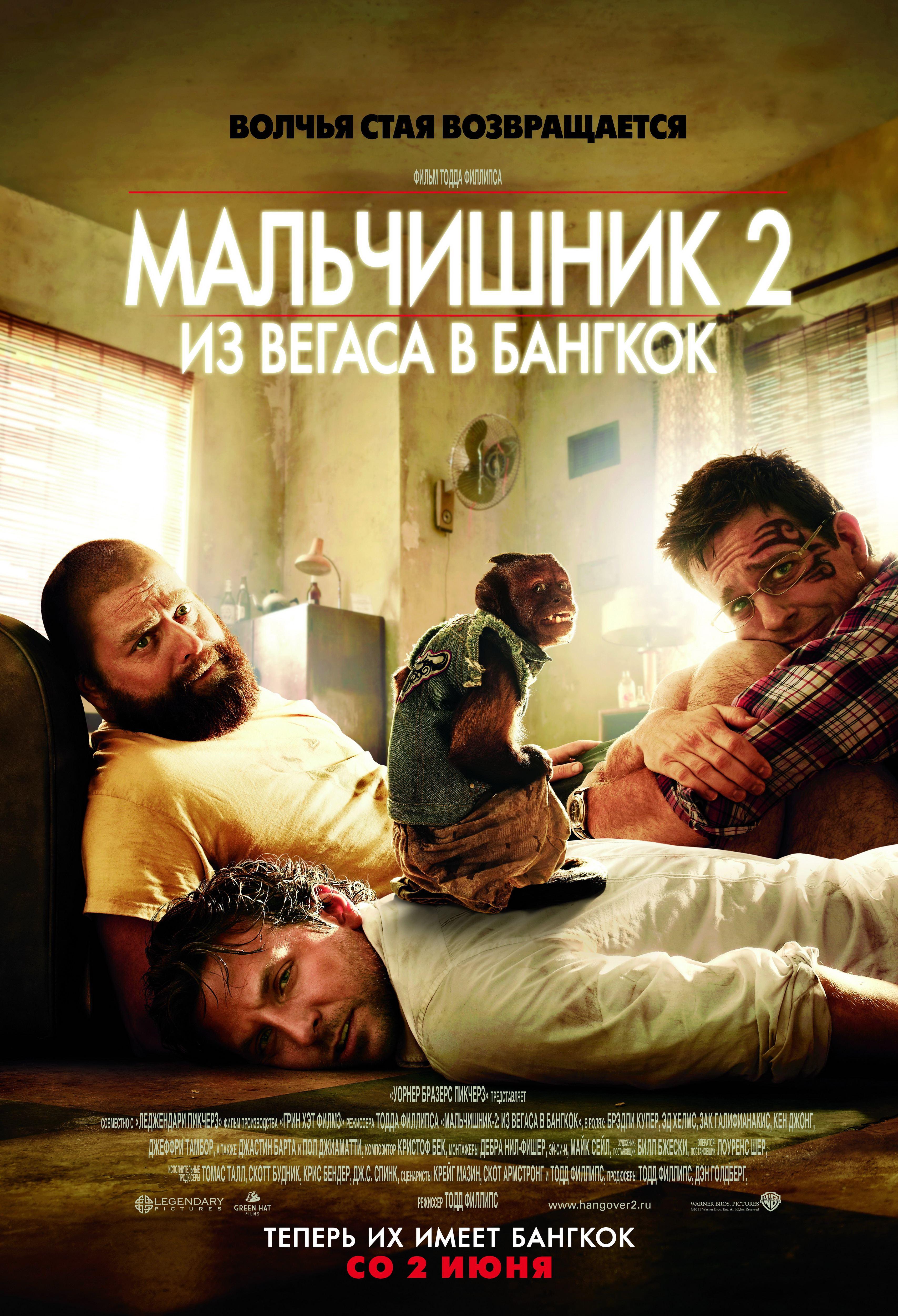 плакат фильма постер локализованные Мальчишник 2: Из Вегаса в Бангкок