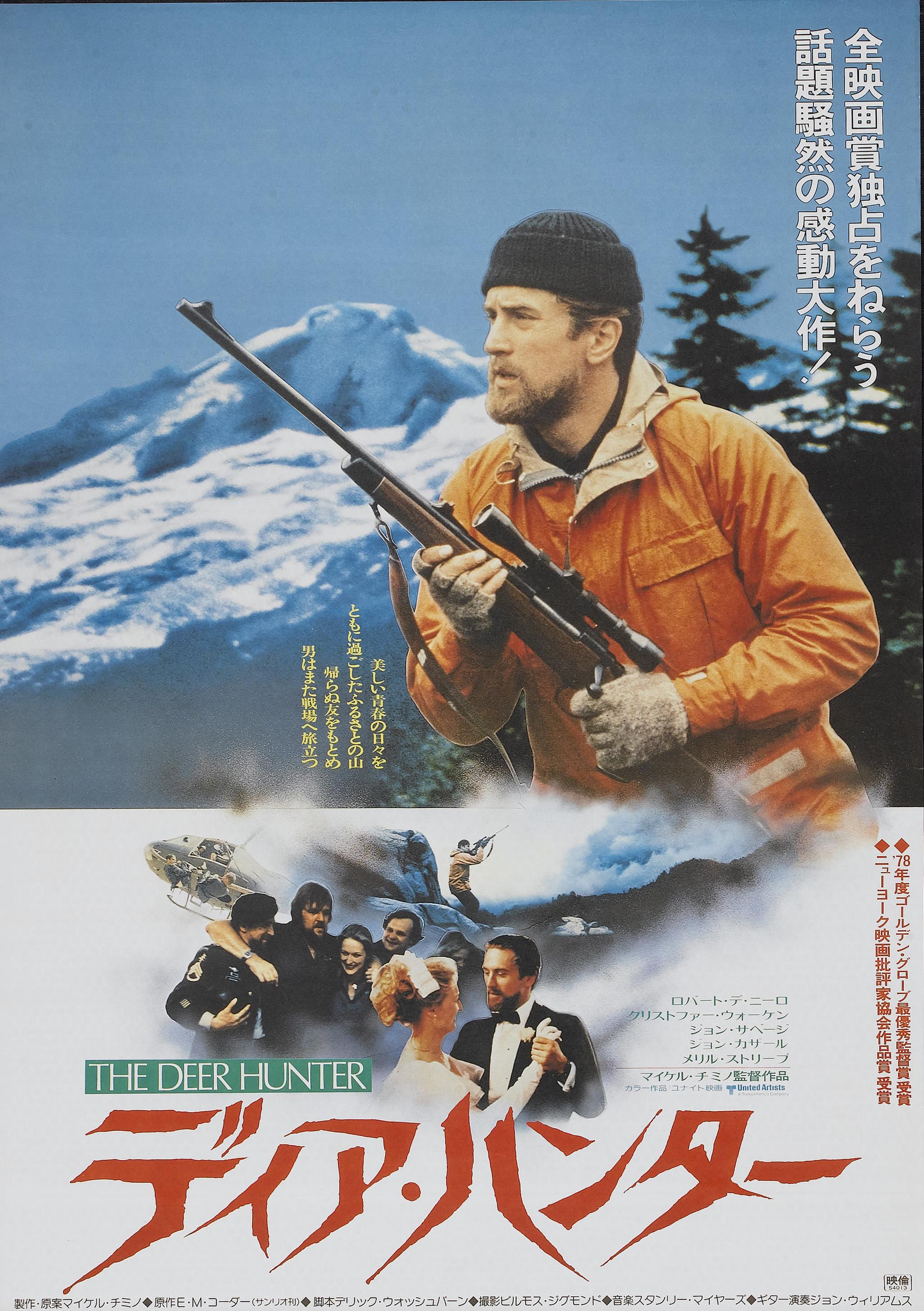 Кадры из фильма охотник на оленей смотреть в хорошем качестве онлайн