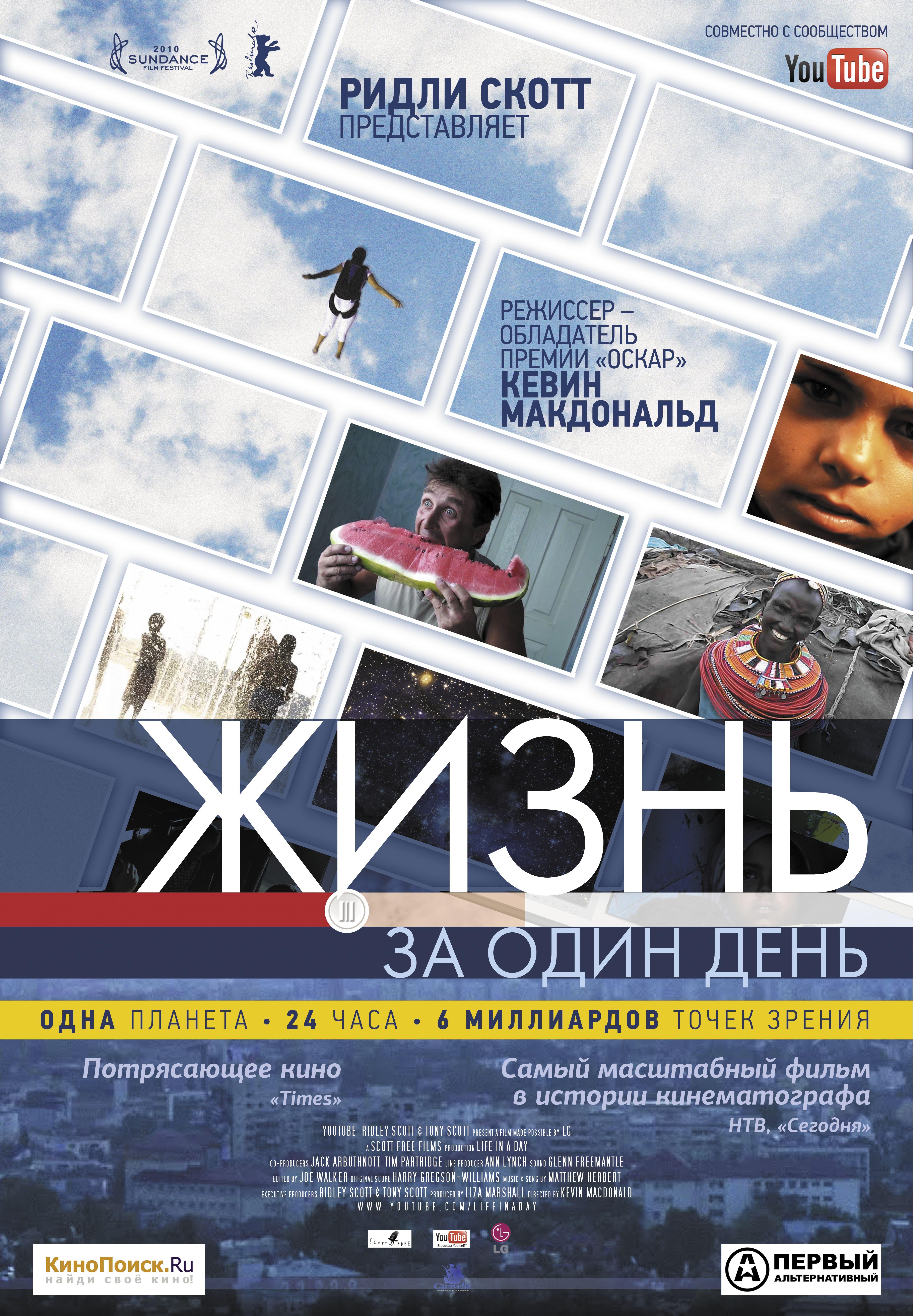 плакат фильма постер локализованные Жизнь за один день