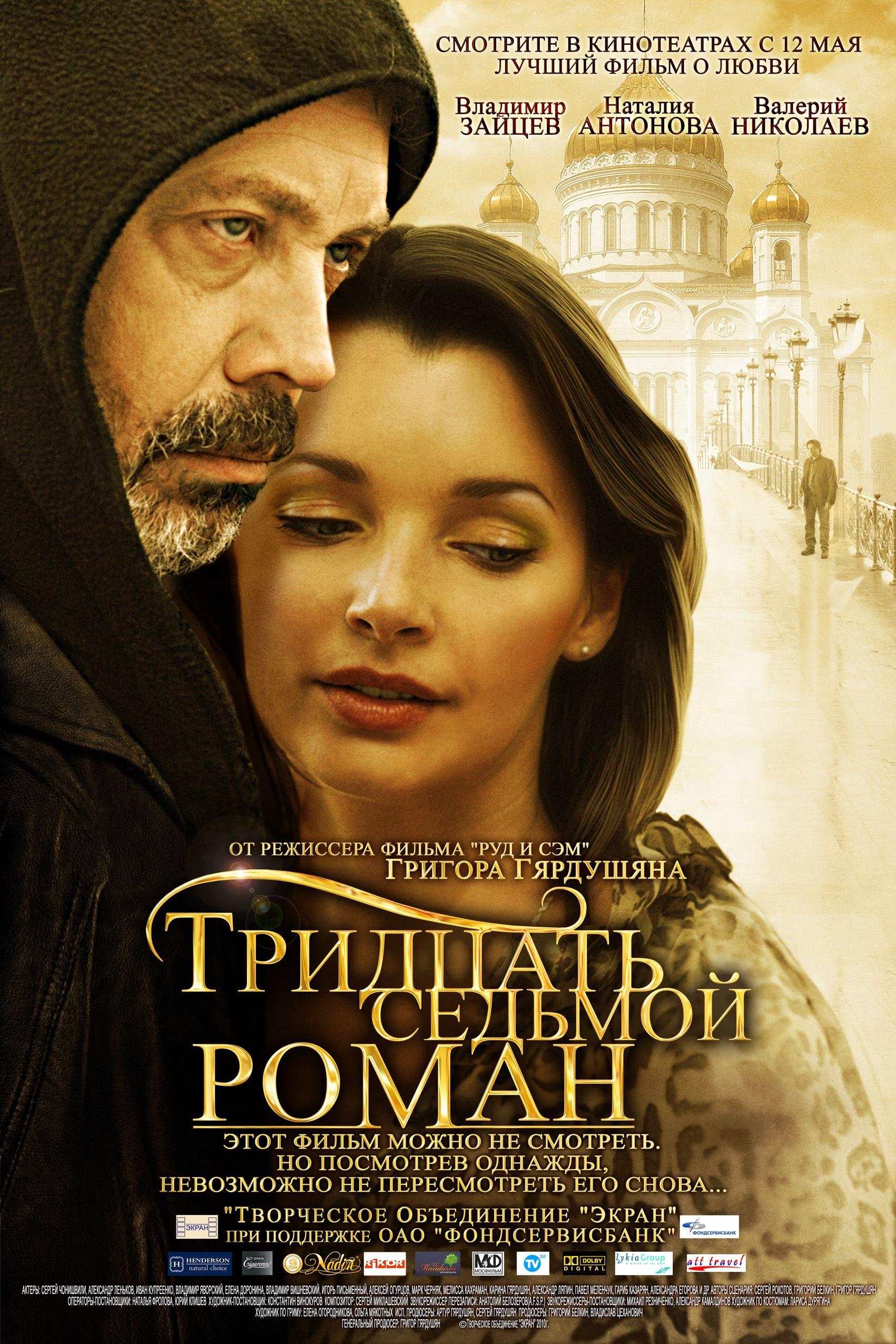 Русские филми смотреть бесплатно 15 фотография