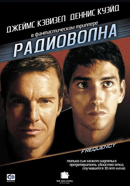 плакат фильма постер локализованные Радиоволна