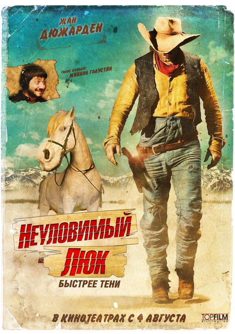 плакат фильма постер локализованные Неуловимый Люк