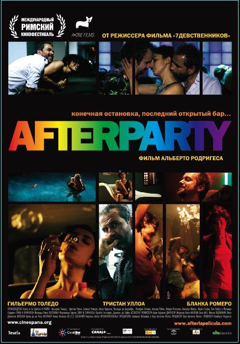 плакат фильма постер локализованные Afterparty