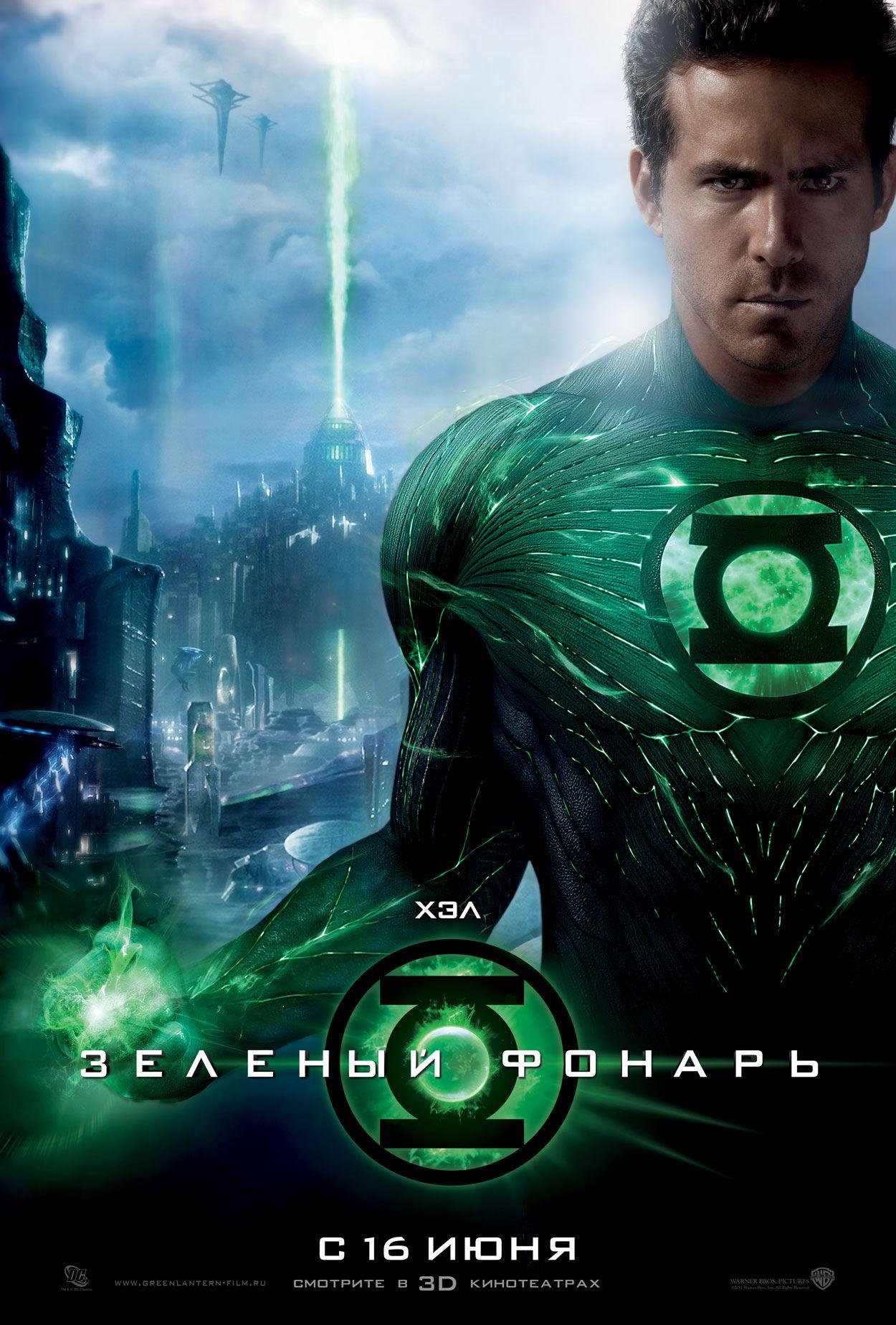 плакат фильма характер-постер локализованные Зеленый Фонарь