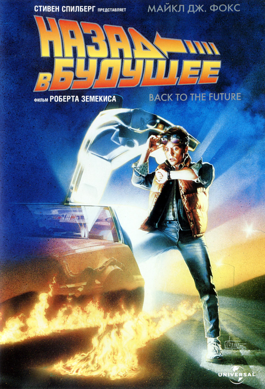 плакат фильма DVD локализованные Назад в будущее