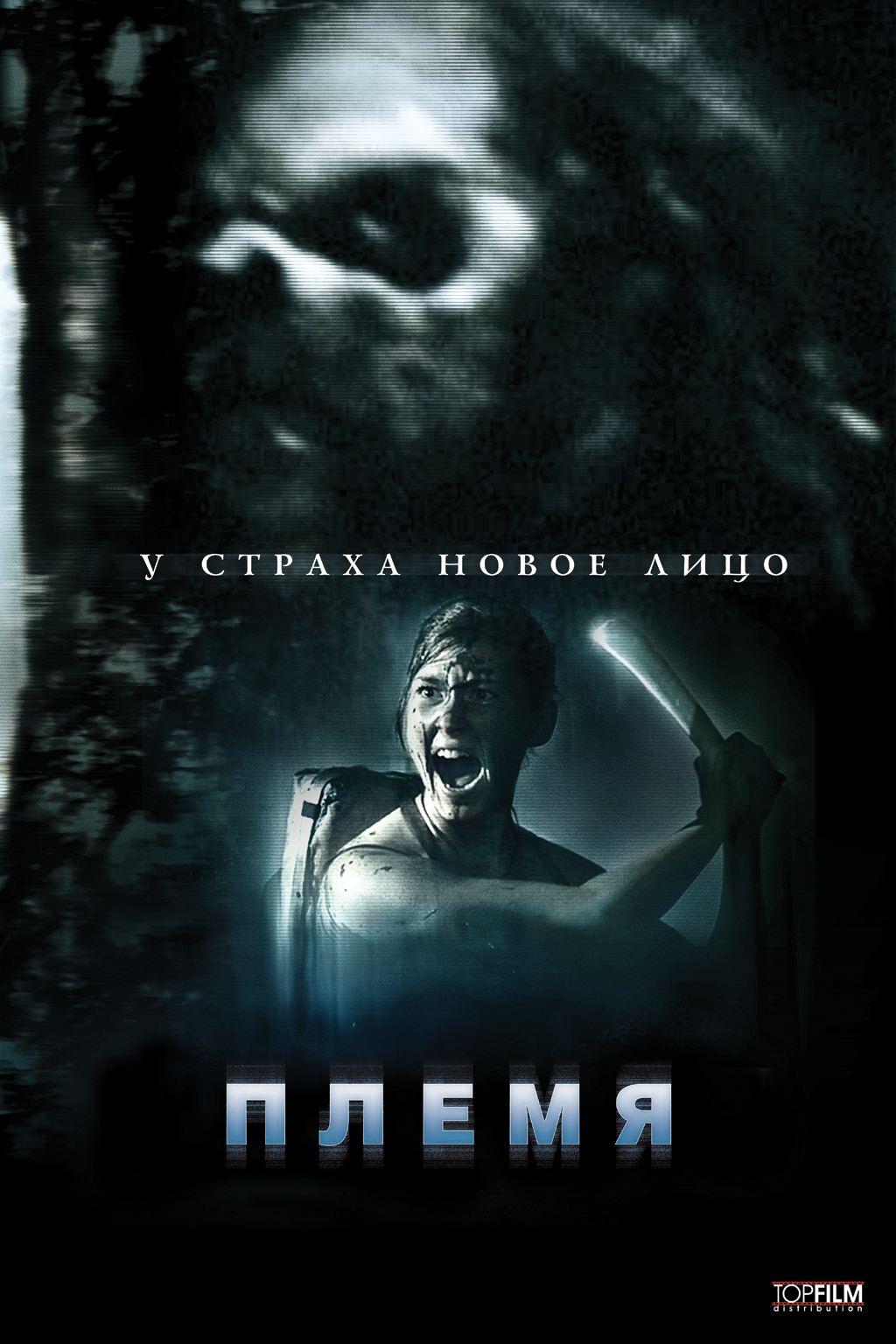 плакат фильма локализованные тизер Племя