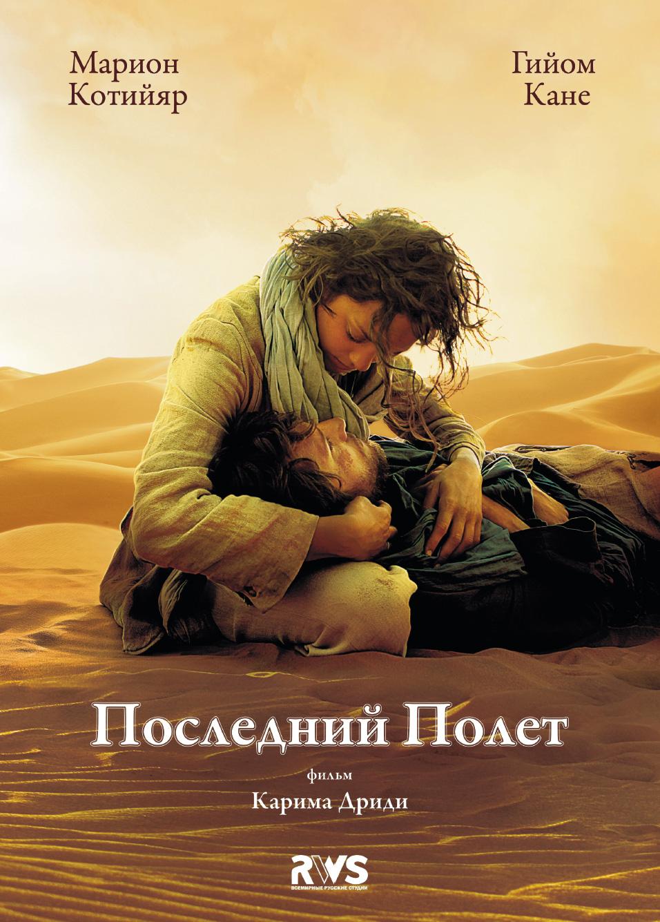 плакат фильма локализованные тизер Последний полет