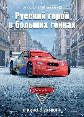 плакат фильма характер-постер локализованные Тачки 2