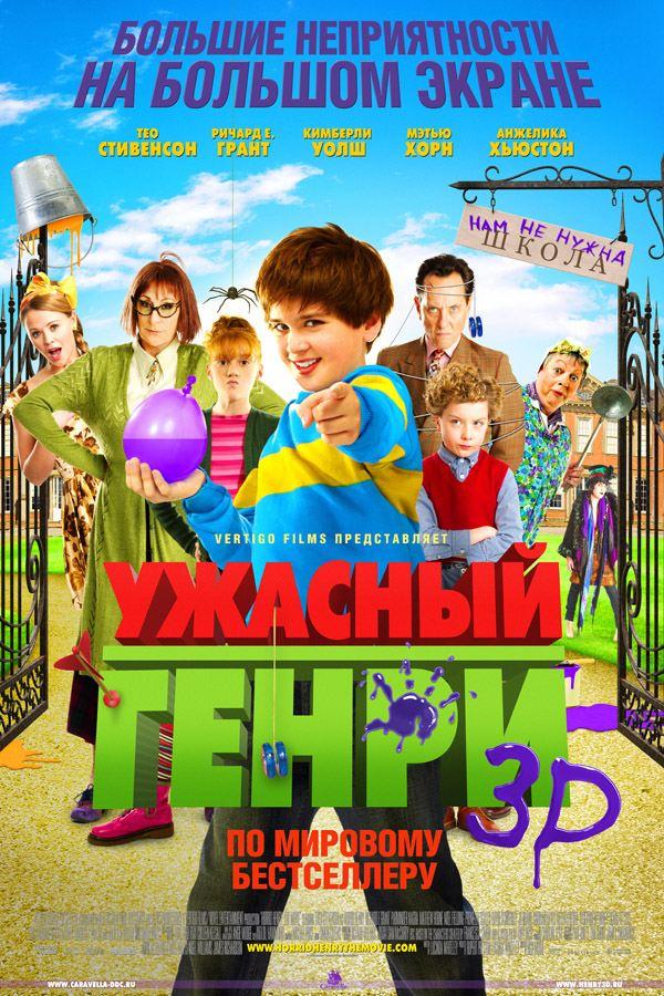 плакат фильма постер локализованные Ужасный Генри