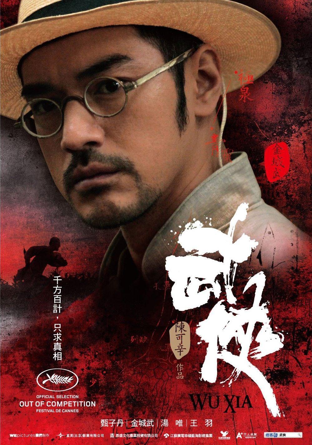 плакат фильма характер-постер Меченосцы*