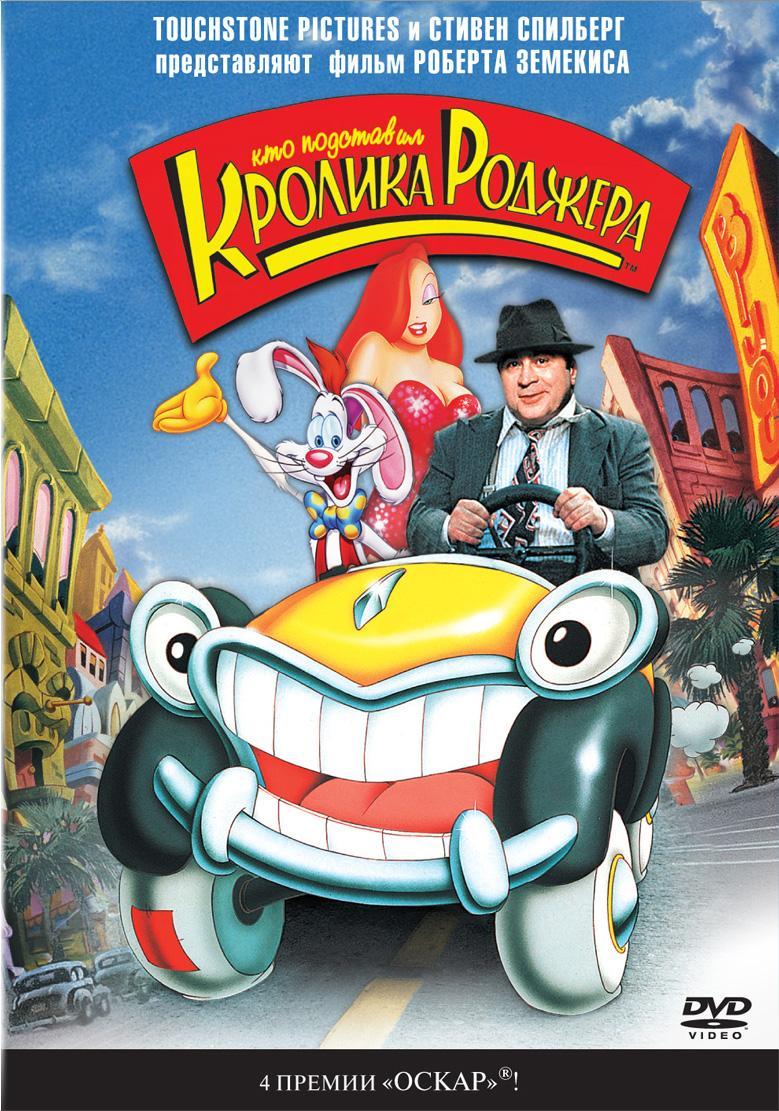 плакат фильма DVD локализованные Кто подставил кролика Роджера