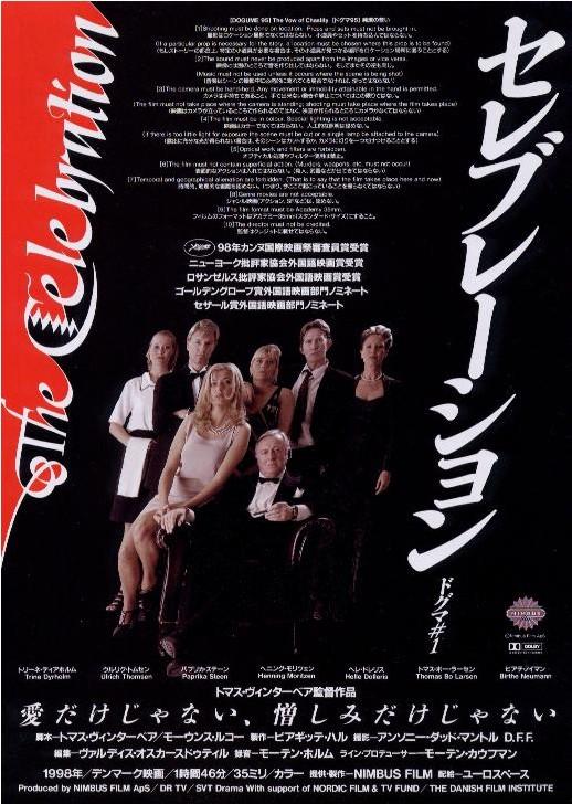плакат фильма Торжество
